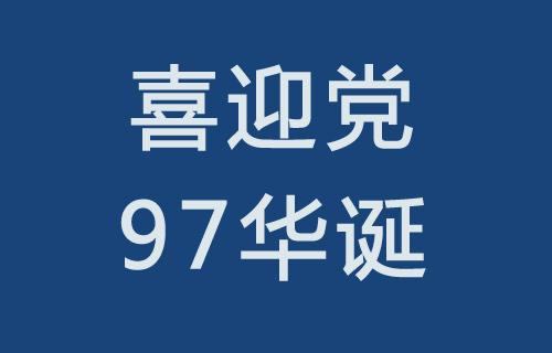 喜迎党的97华诞主题党日系列活动