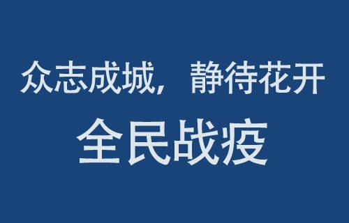 【全民战疫】众志成城,静待花开——武汉国医堂医院全力战疫