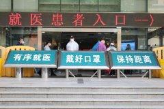 武汉国医堂医院全面恢复日常诊疗,还可开展新冠病毒检测!
