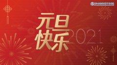 相约国医堂 璀璨天使梦丨武汉国医堂医院祝大家元旦快乐!